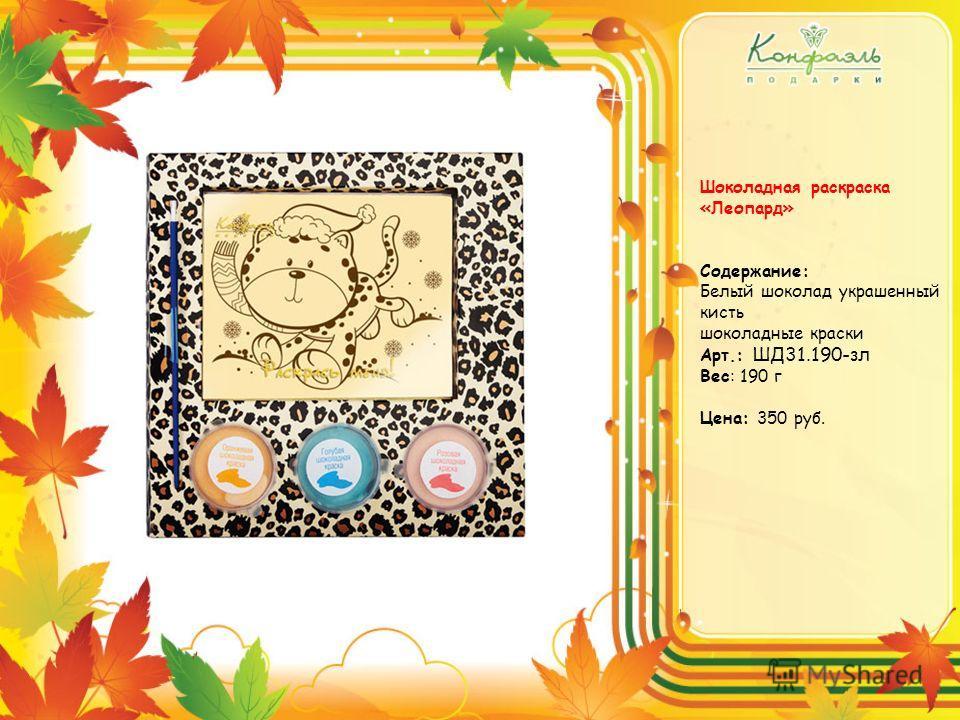 Шоколадная раскраска «Леопард» Содержание: Белый шоколад украшенный кисть шоколадные краски Арт.: ШД31.190-зл Вес: 190 г Цена: 350 руб.