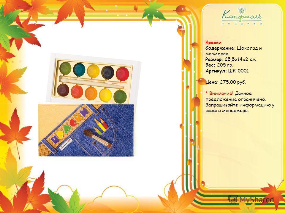 Краски Содержание: Шоколад и мармелад Размер: 25,5х14х2 см Вес: 205 гр. Артикул: ШК-0001 Цена: 275.00 руб. * Внимание! Данное предложение ограничено. Запрашивайте информацию у своего менеджера.