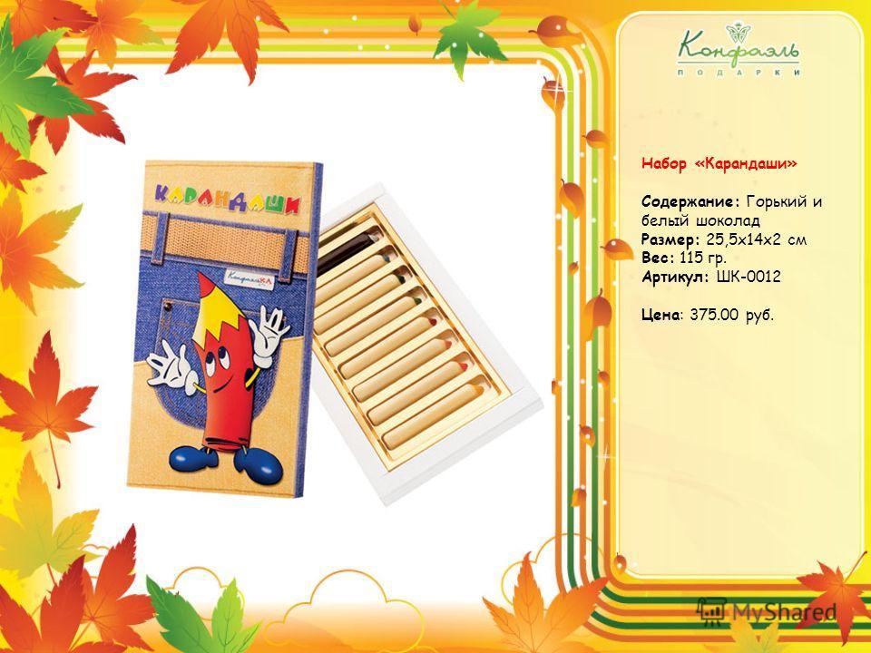 Набор «Карандаши» Содержание: Горький и белый шоколад Размер: 25,5х14х2 см Вес: 115 гр. Артикул: ШК-0012 Цена: 375.00 руб.