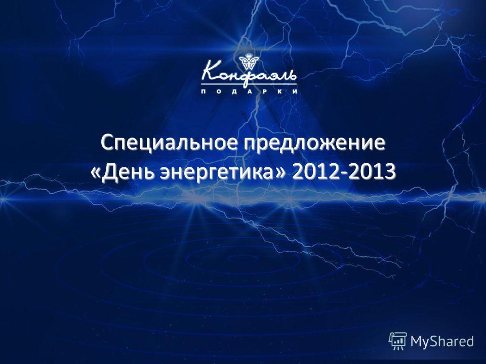 Специальное предложение «День энергетика» 2012-2013