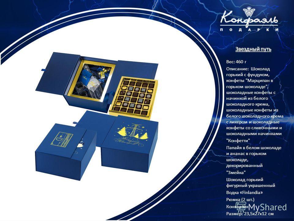Звездный путь Вес: 460 г Описание: Шоколад горький с фундуком, конфеты