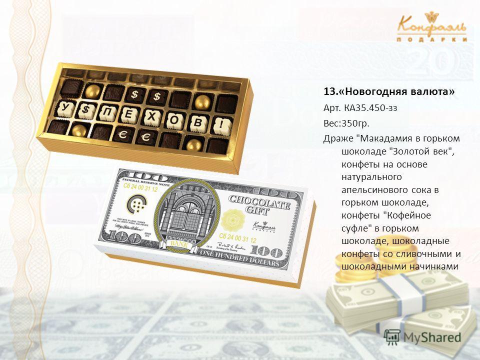 13.«Новогодняя валюта» Арт. КА35.450-зз Вес:350гр. Драже