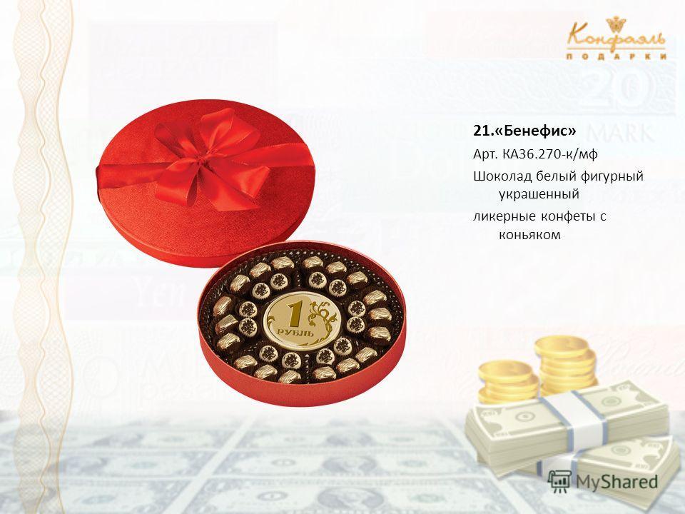 21.«Бенефис» Арт. КА36.270-к/мф Шоколад белый фигурный украшенный ликерные конфеты с коньяком