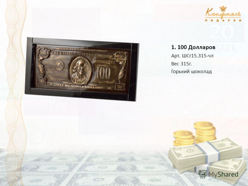 1. 100 Долларов Арт. ШСг15.315-чл Вес 315г. Горький шоколад