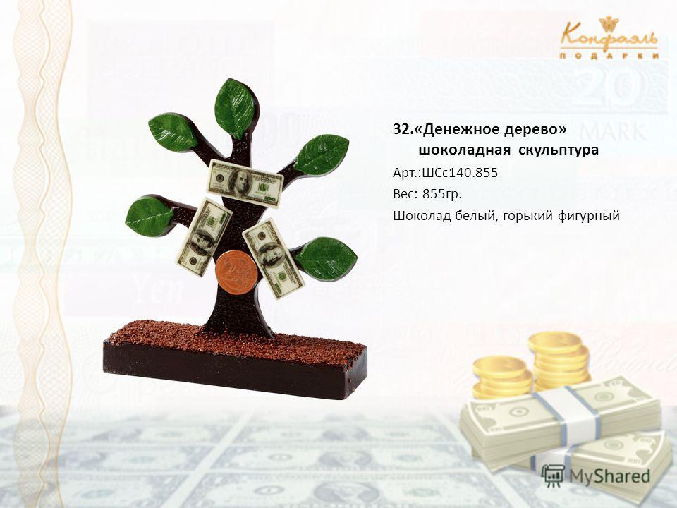 32.«Денежное дерево» шоколадная скульптура Арт.:ШСс140.855 Вес: 855гр. Шоколад белый, горький фигурный