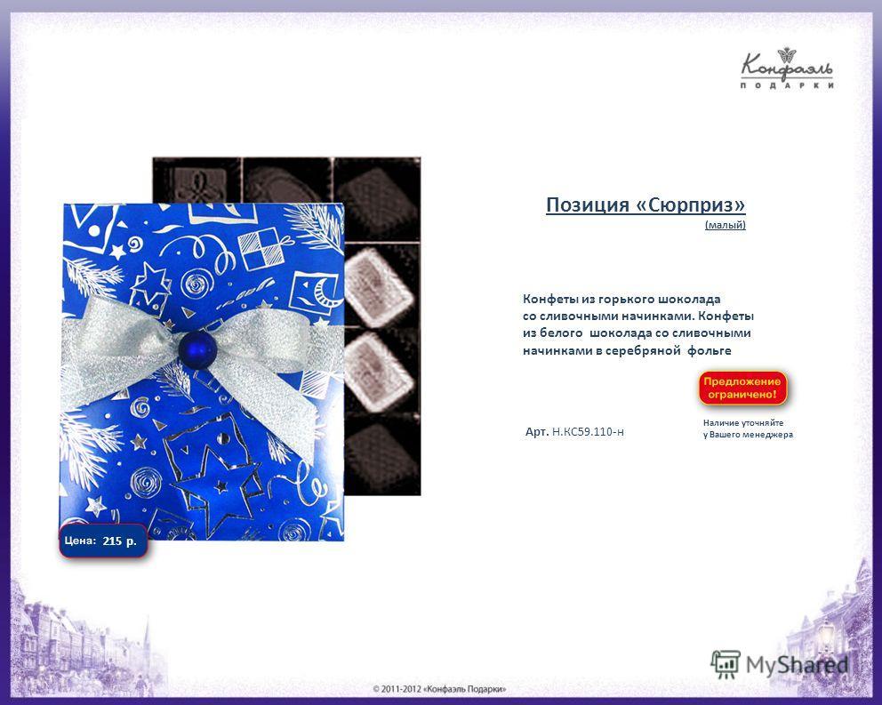 Позиция «Сюрприз» (малый) Конфеты из горького шоколада со сливочными начинками. Конфеты из белого шоколада со сливочными начинками в серебряной фольге Арт. Н.КС59.110-н Наличие уточняйте у Вашего менеджера 215 р.