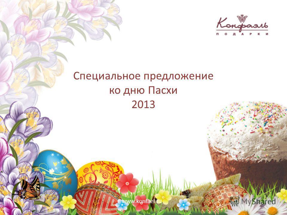 Специальное предложение ко дню Пасхи 2013 www.konfael.ru