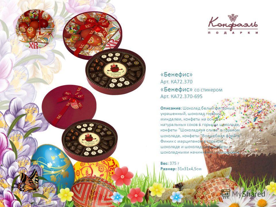 «Бенефис» Арт. КА72.370 «Бенефис» со стикером Арт. КА72.370-695 Описание: Шоколад белый фигурный украшенный, шоколад горький с миндалем, конфеты на основе натуральных соков в горьком шоколаде, конфеты