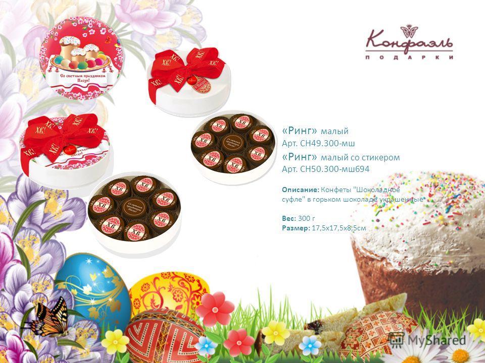 «Ринг» малый Арт. СН49.300-мш «Ринг» малый со стикером Арт. СН50.300-мш694 Описание: Конфеты Шоколадное суфле в горьком шоколаде украшенные Вес: 300 г Размер: 17,5х17,5х8,5см