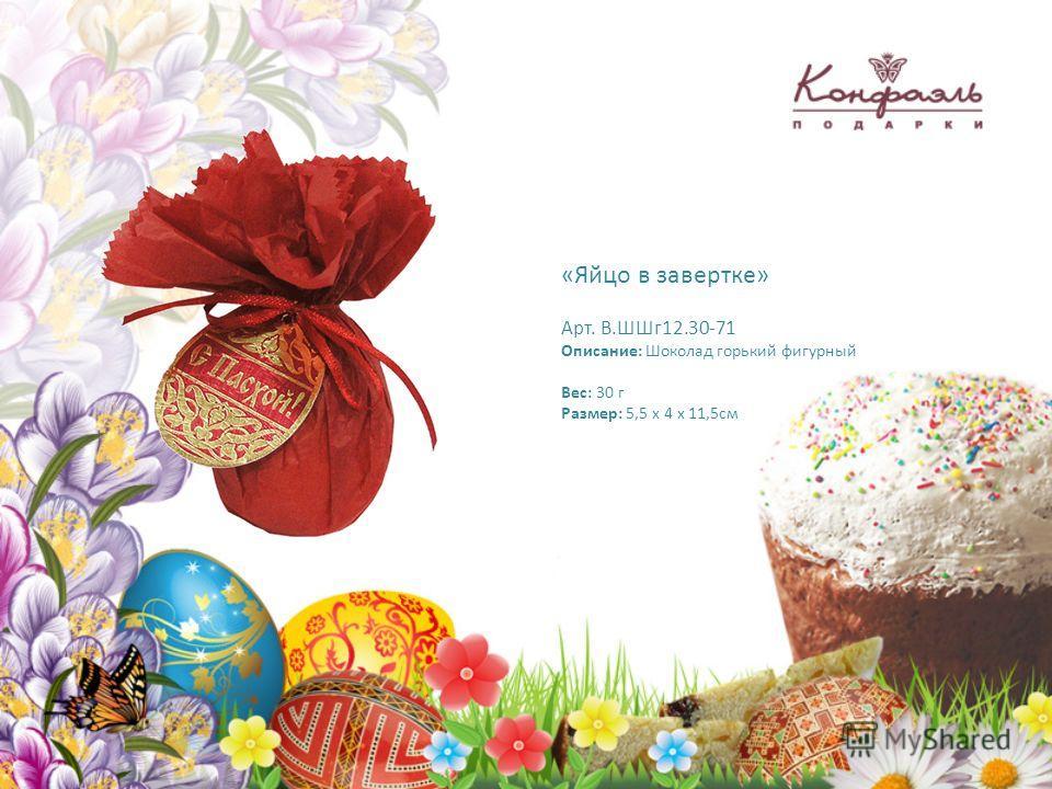 «Яйцо в завертке» Арт. В.ШШг12.30-71 Описание: Шоколад горький фигурный Вес: 30 г Размер: 5,5 х 4 х 11,5см