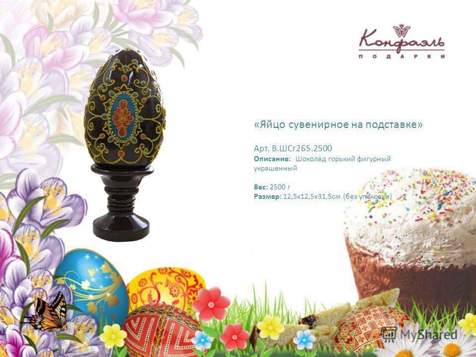 «Яйцо сувенирное на подставке» Арт. В.ШСг265.2500 Описание: Шоколад горький фигурный украшенный Вес: 2500 г Размер: 12,5х12,5х31,5см (без упаковки)