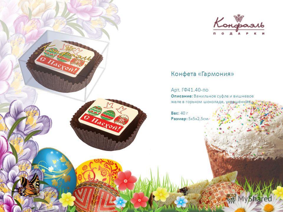 Конфета «Гармония» Арт. ГФ41.40-по Описание: Ванильное суфле и вишневое желе в горьком шоколаде, украшенная Вес: 40 г Размер: 5х5х2,5см