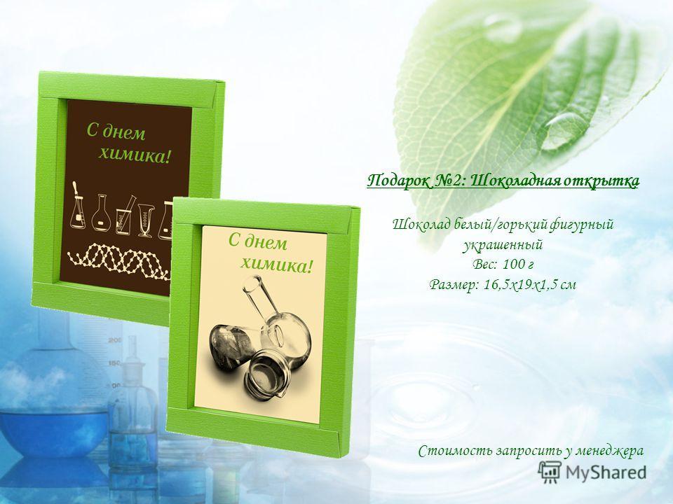 Подарок 2: Шоколадная открытка Шоколад белый/горький фигурный украшенный Вес: 100 г Размер: 16,5х19х1,5 см Стоимость запросить у менеджера