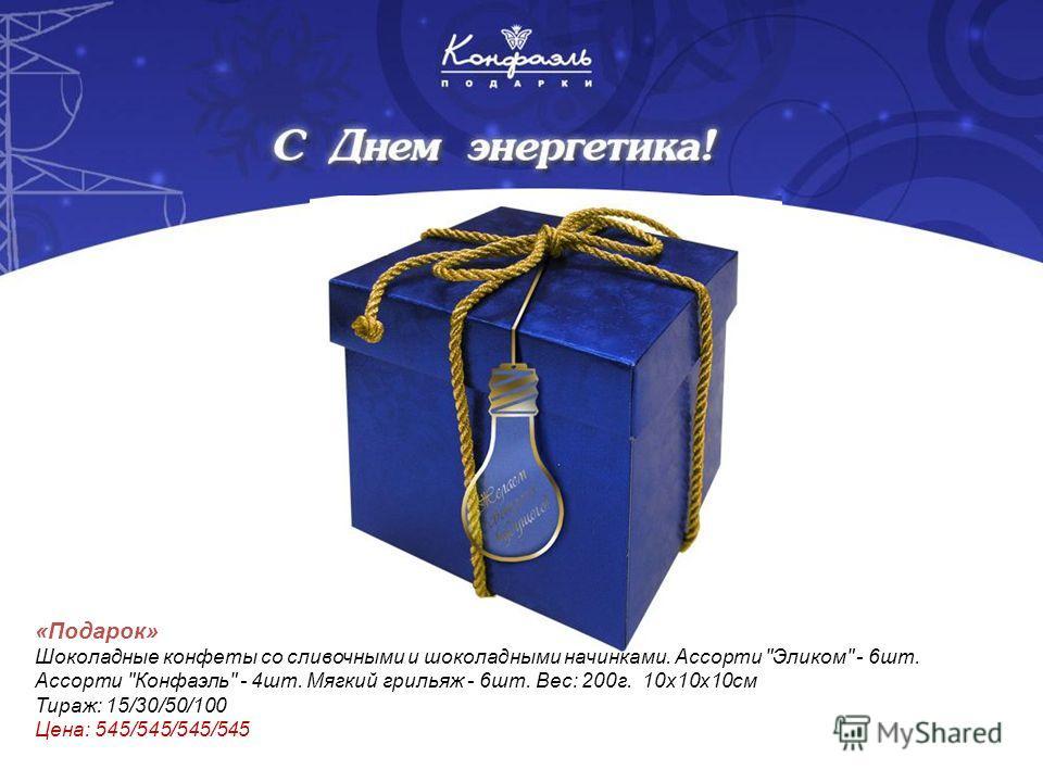 «Подарок» Шоколадные конфеты со сливочными и шоколадными начинками. Ассорти Эликом - 6шт. Ассорти Конфаэль - 4шт. Мягкий грильяж - 6шт. Вес: 200г. 10х10х10см Тираж: 15/30/50/100 Цена: 545/545/545/545