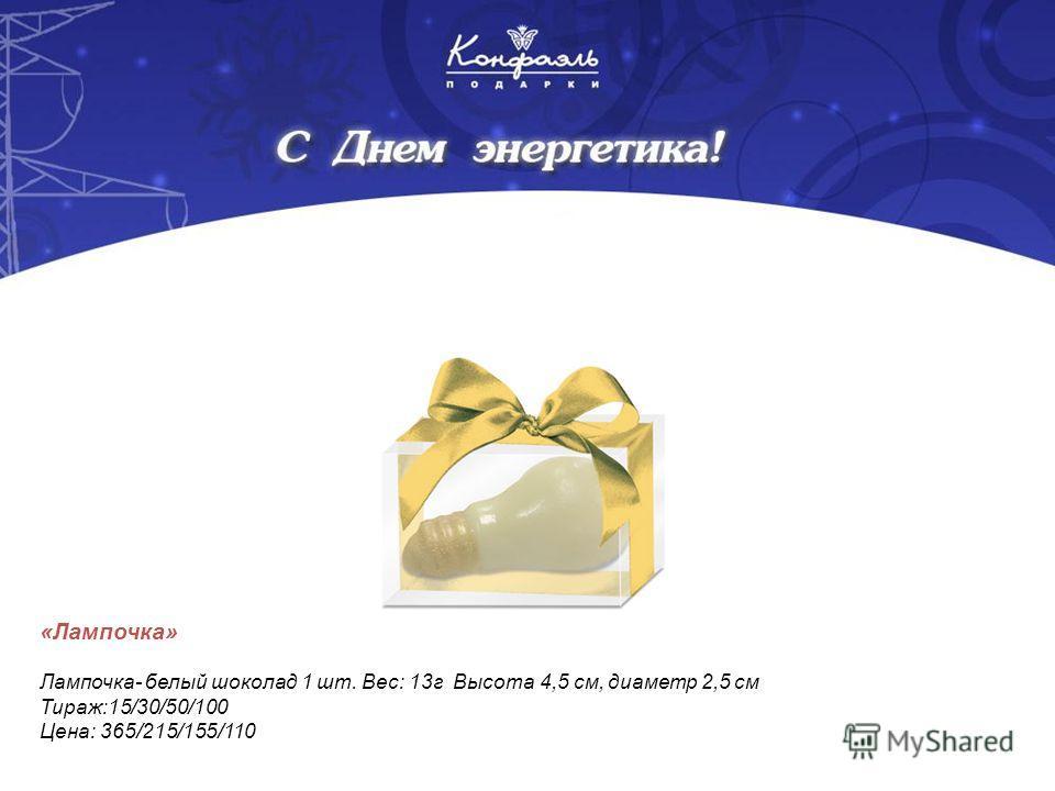 «Лампочка» Лампочка- белый шоколад 1 шт. Вес: 13г Высота 4,5 см, диаметр 2,5 см Тираж:15/30/50/100 Цена: 365/215/155/110