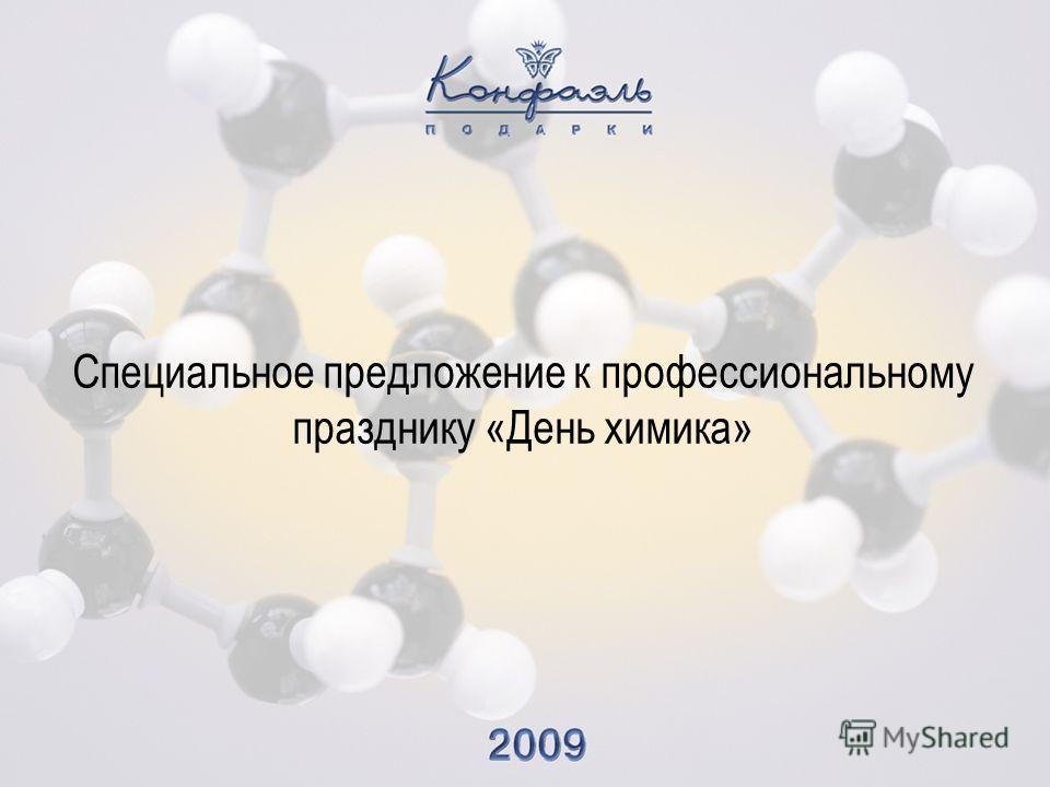 Специальное предложение к профессиональному празднику «День химика»