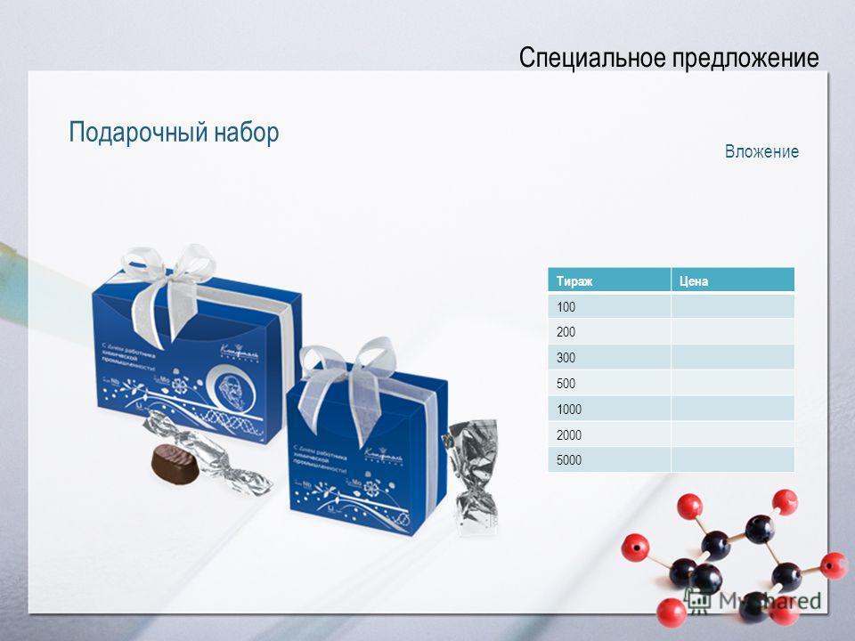 Специальное предложение Подарочный набор Вложение ТиражЦена 100 200 300 500 1000 2000 5000