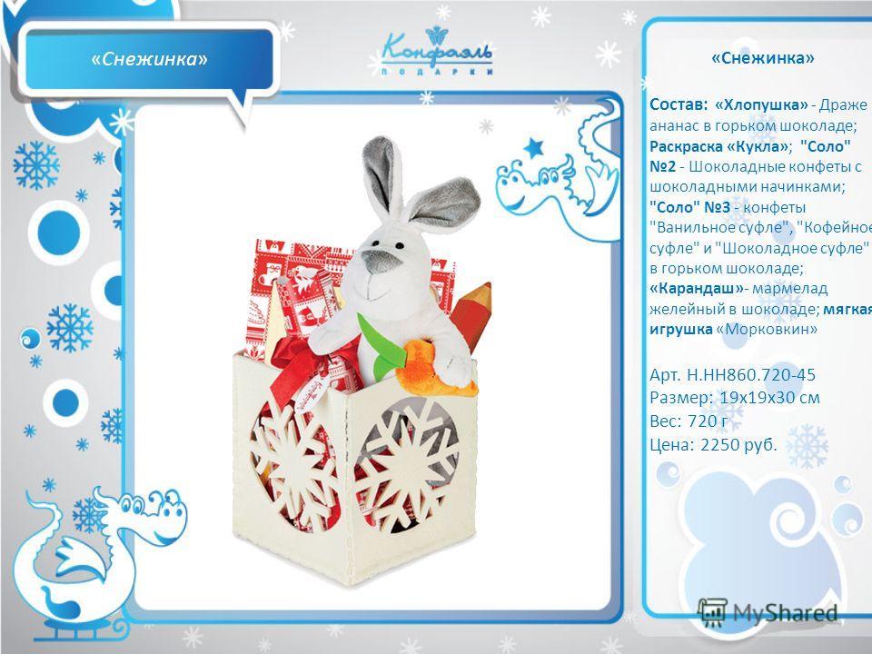«Снежинка» Состав: «Хлопушка» - Драже ананас в горьком шоколаде; Раскраска «Кукла»;