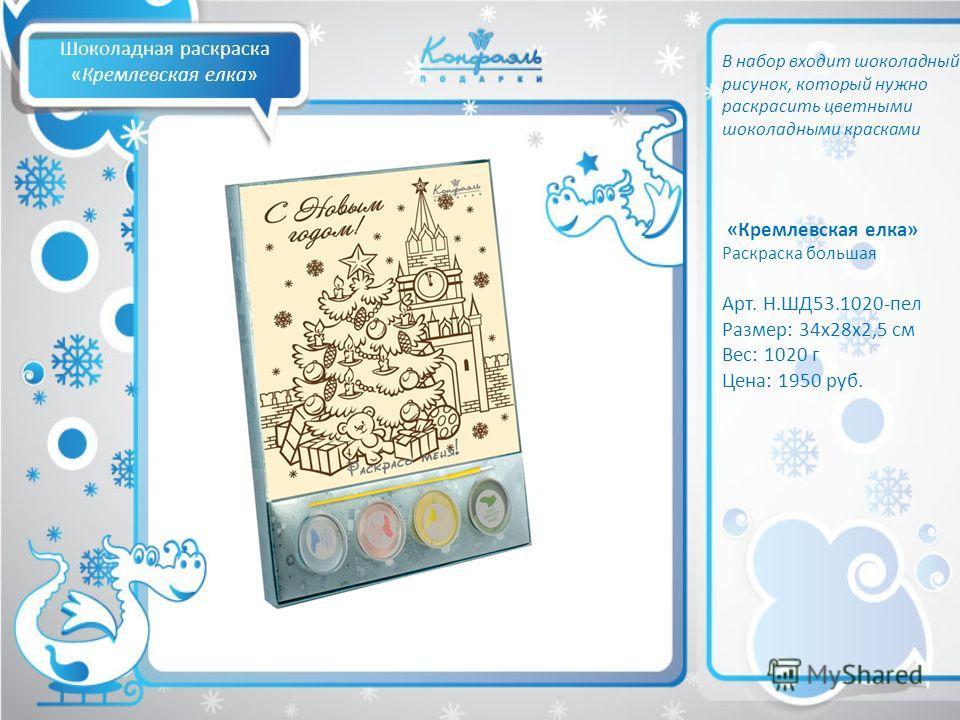 Шоколадная раскраска «Кремлевская елка» В набор входит шоколадный рисунок, который нужно раскрасить цветными шоколадными красками «Кремлевская елка» Раскраска большая Арт. Н.ШД53.1020-пел Размер: 34х28х2,5 см Вес: 1020 г Цена: 1950 руб.