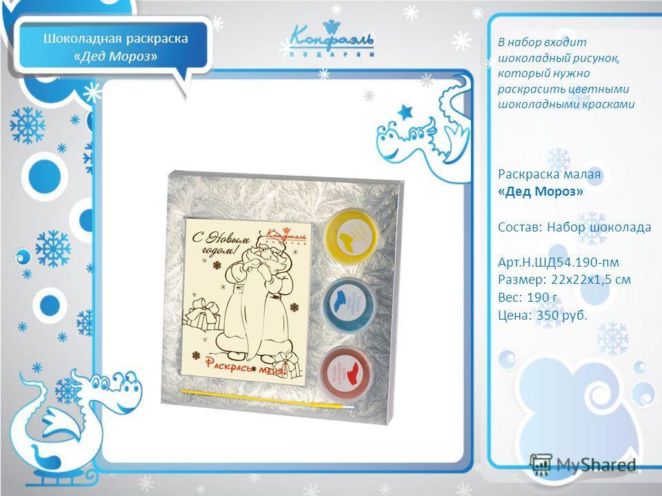 Шоколадная раскраска «Дед Мороз» В набор входит шоколадный рисунок, который нужно раскрасить цветными шоколадными красками Раскраска малая «Дед Мороз» Состав: Набор шоколада Арт.Н.ШД54.190-пм Размер: 22х22х1,5 см Вес: 190 г Цена: 350 руб.