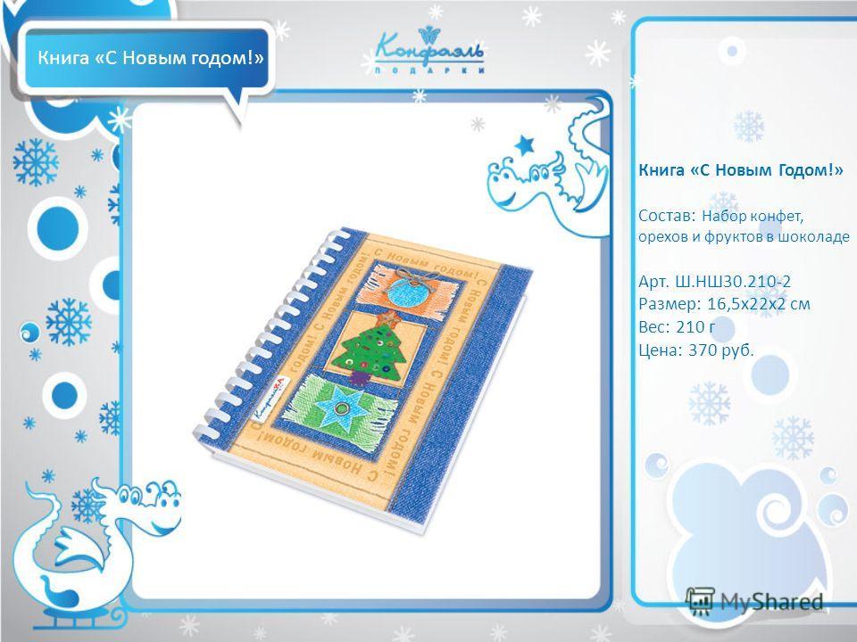 Книга «С Новым годом!» Книга «С Новым Годом!» Состав: Набор конфет, орехов и фруктов в шоколаде Арт. Ш.НШ30.210-2 Размер: 16,5х22х2 см Вес: 210 г Цена: 370 руб.