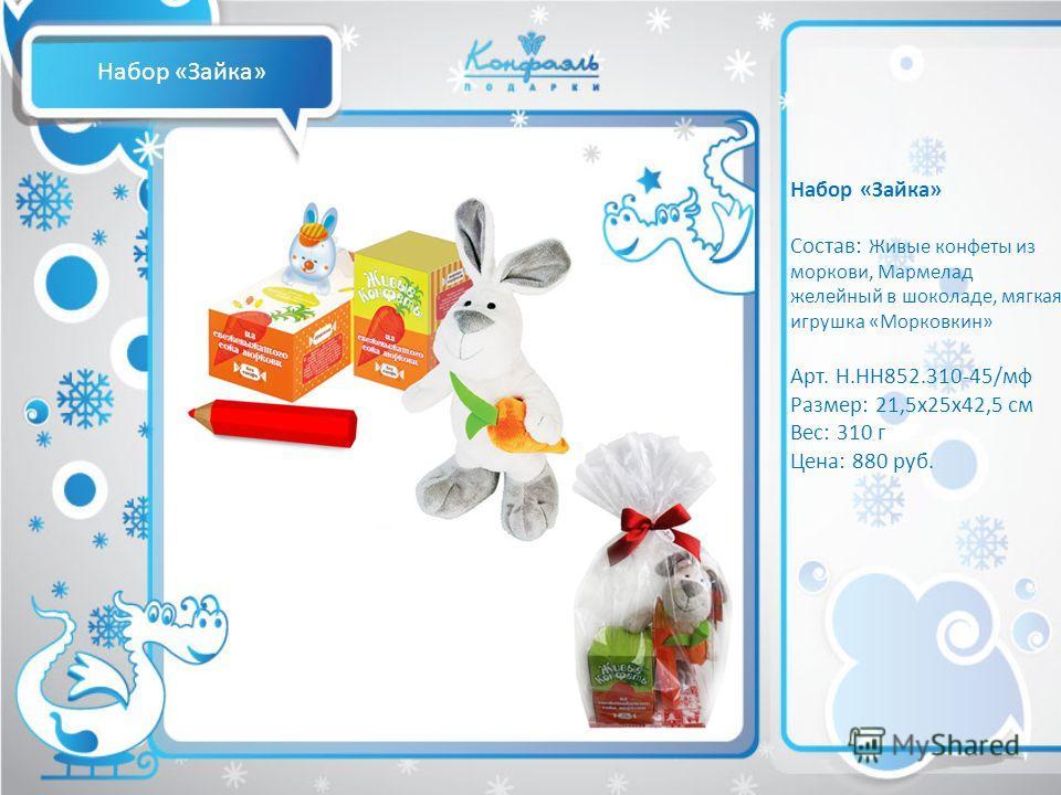 Набор «Зайка» Состав: Живые конфеты из моркови, Мармелад желейный в шоколаде, мягкая игрушка «Морковкин» Арт. Н.НН852.310-45/мф Размер: 21,5х25х42,5 см Вес: 310 г Цена: 880 руб.