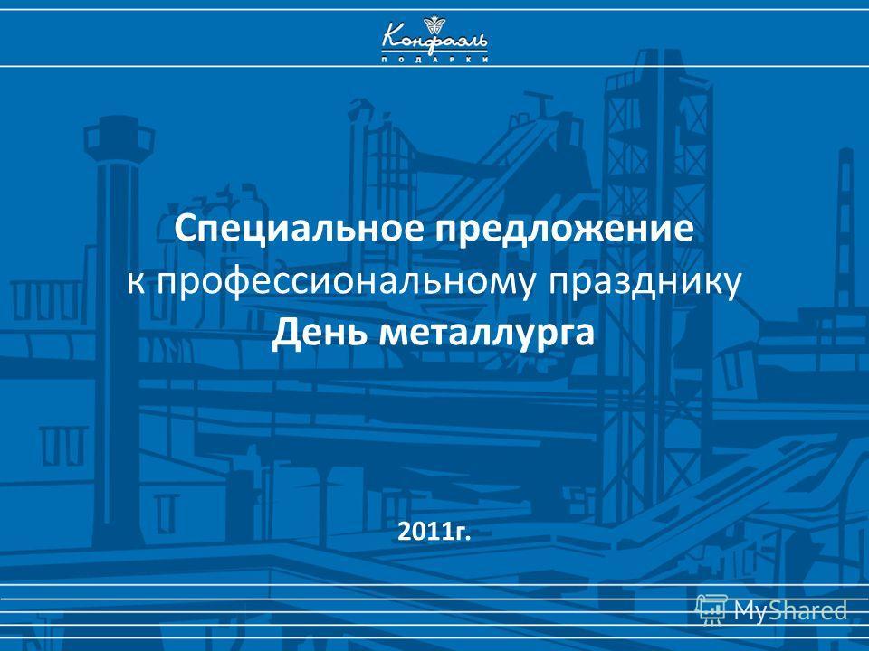 Специальное предложение к профессиональному празднику День металлурга 2011г.