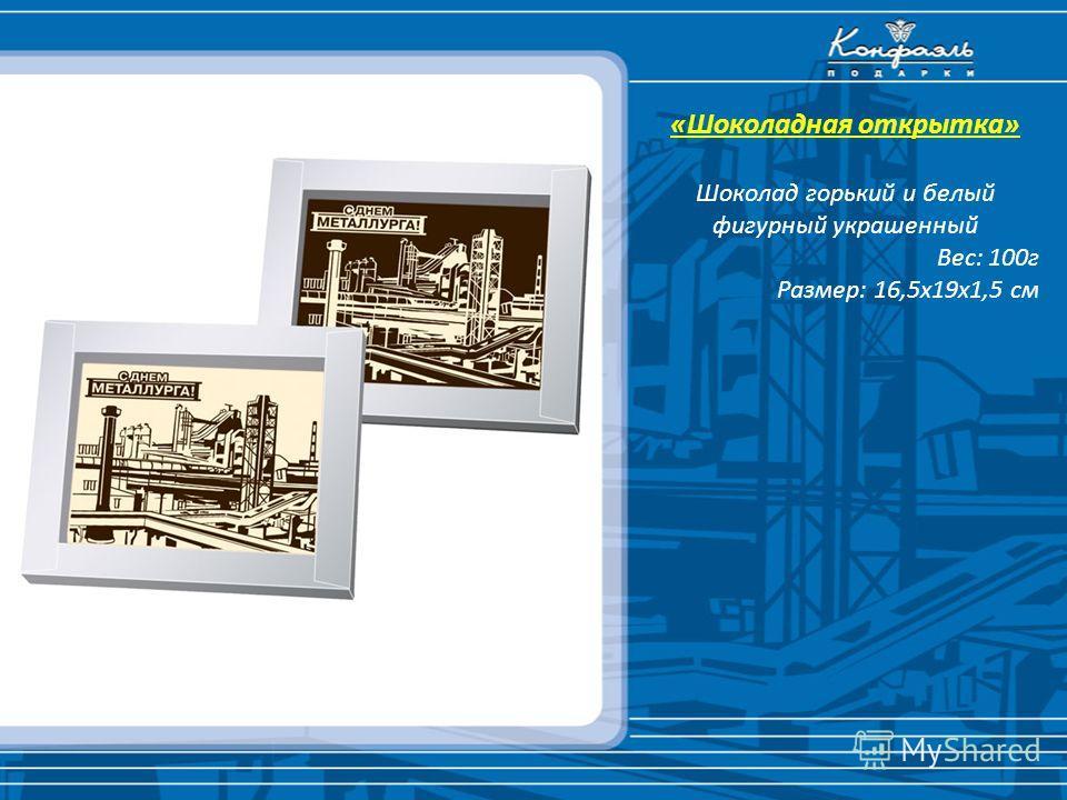 «Шоколадная открытка» Шоколад горький и белый фигурный украшенный Вес: 100г Размер: 16,5х19х1,5 см