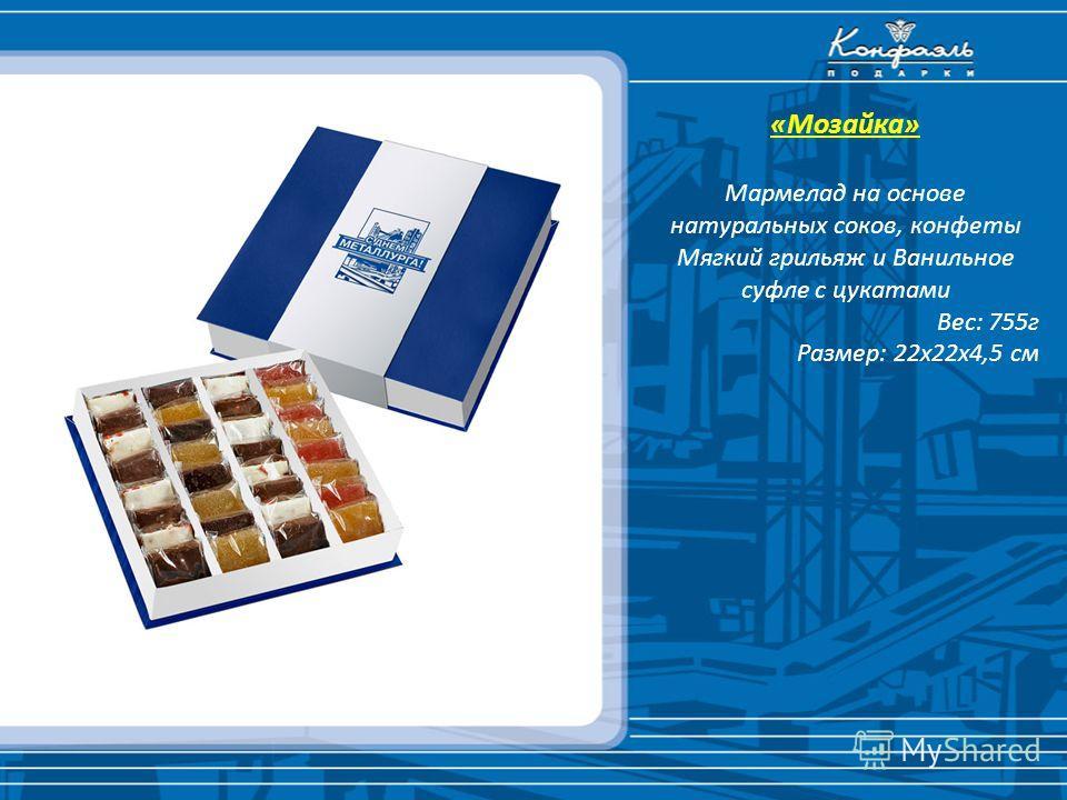 «Мозайка» Мармелад на основе натуральных соков, конфеты Мягкий грильяж и Ванильное суфле с цукатами Вес: 755г Размер: 22х22х4,5 см