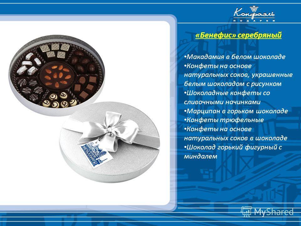 «Бенефис» серебряный Макадамия в белом шоколаде Конфеты на основе натуральных соков, украшенные белым шоколадом с рисунком Шоколадные конфеты со сливочными начинками Марципан в горьком шоколаде Конфеты трюфельные Конфеты на основе натуральных соков в