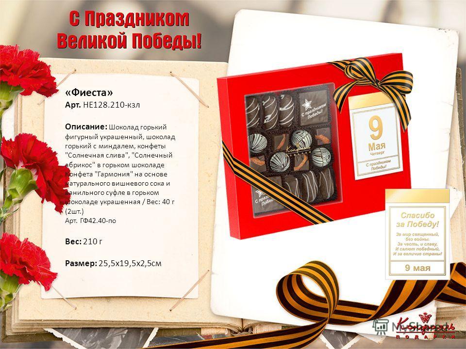 «Фиеста» Арт. НЕ128.210-кзл Описание: Шоколад горький фигурный украшенный, шоколад горький с миндалем, конфеты