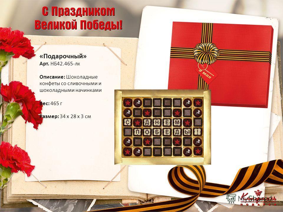 «Подарочный» Арт. НБ42.465-лк Описание: Шоколадные конфеты со сливочными и шоколадными начинками Вес: 465 г Размер: 34 х 28 х 3 см