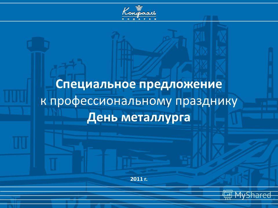 Специальное предложение к профессиональному празднику День металлурга 2011 г.