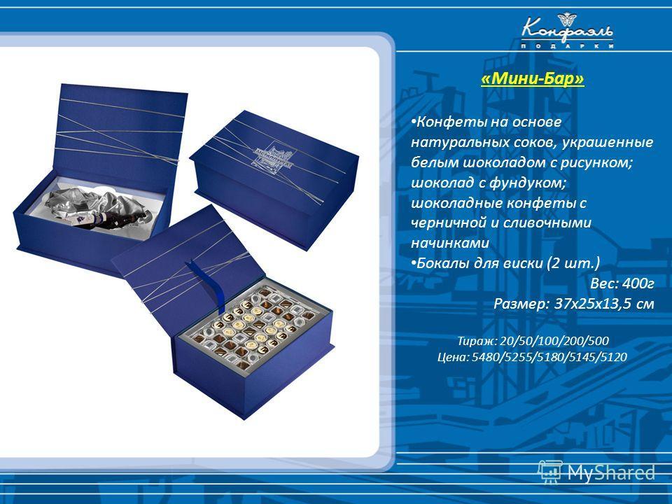 «Мини-Бар» Конфеты на основе натуральных соков, украшенные белым шоколадом с рисунком; шоколад с фундуком; шоколадные конфеты с черничной и сливочными начинками Бокалы для виски (2 шт.) Вес: 400г Размер: 37х25х13,5 см Тираж: 20/50/100/200/500 Цена: 5