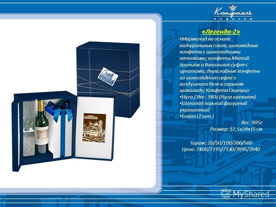 «Легенда-2» Мармелад на основе натуральных соков; шоколадные конфеты с шоколадными начинками; конфеты Мягкий грильяж и Ванильное суфле с цукатами; двухслойные конфеты из шоколадного суфле и воздушного безе в горьком шоколаде; Конфета Сюрприз Нуга / В