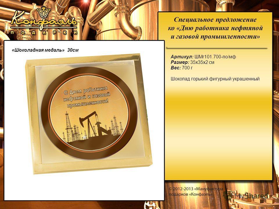 Специальное предложение ко «Дню работника нефтяной и газовой промышленности» «Шоколадная медаль» 30см Артикул: ШМг101.700-по/мф Размер: 35х35х2 см Вес: 700 г Шоколад горький фигурный украшенный