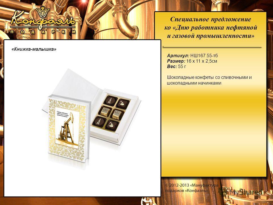 Специальное предложение ко «Дню работника нефтяной и газовой промышленности» «Книжка-малышка» Артикул: НШ167.55-тб Размер: 16 х 11 х 2,5см Вес: 55 г Шоколадные конфеты со сливочными и шоколадными начинками