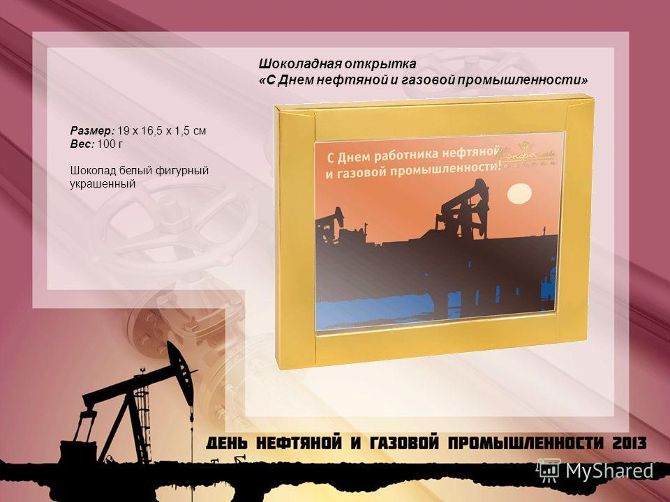 Размер: 19 х 16,5 х 1,5 см Вес: 100 г Шоколад белый фигурный украшенный Шоколадная открытка «С Днем нефтяной и газовой промышленности»