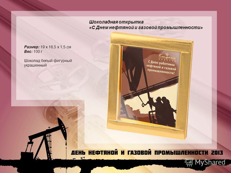 Шоколадная открытка «С Днем нефтяной и газовой промышленности» Размер: 19 х 16,5 х 1,5 см Вес: 100 г Шоколад белый фигурный украшенный