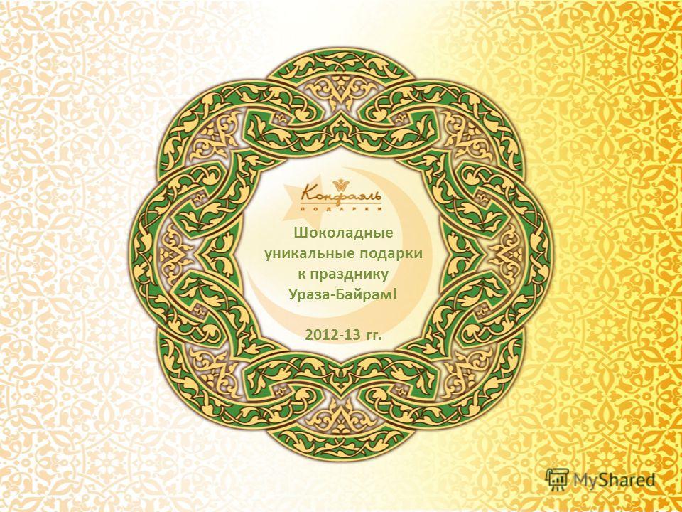 Шоколадные уникальные подарки к празднику Ураза-Байрам! 2012-13 гг.