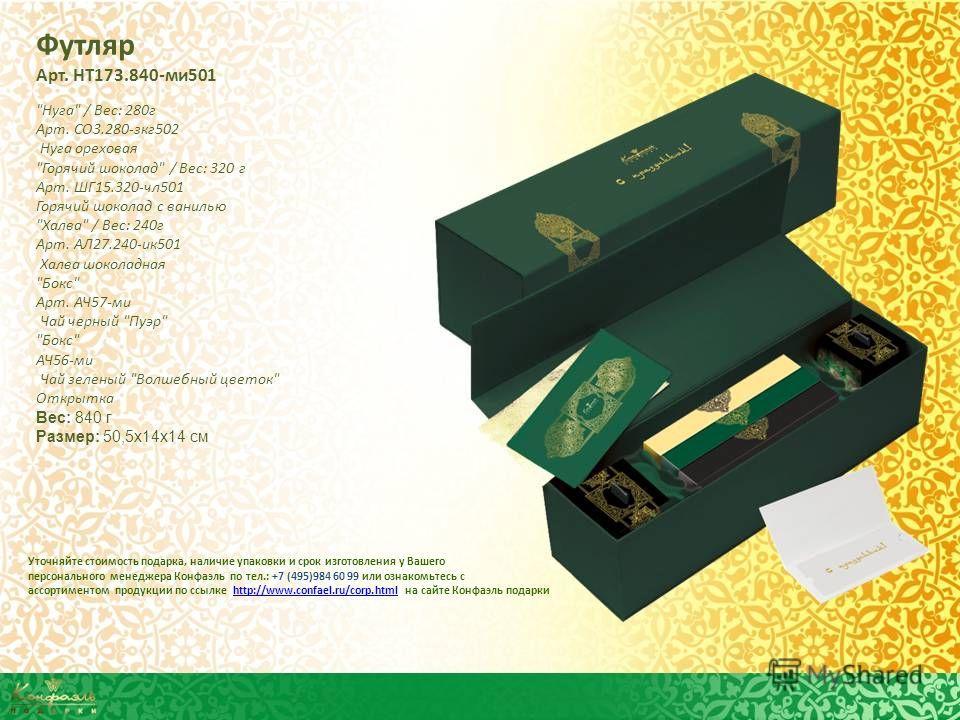 Футляр Арт. НТ173.840-ми501 Уточняйте стоимость подарка, наличие упаковки и срок изготовления у Вашего персонального менеджера Конфаэль по тел.: +7 (495)984 60 99 или ознакомьтесь с ассортиментом продукции по ссылке http://www.confael.ru/corp.html на