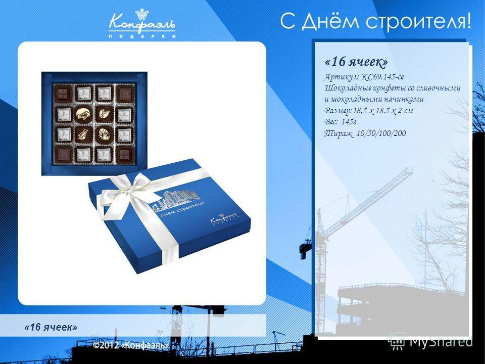 «16 ячеек» Артикул: КС69.145-се Шоколадные конфеты со сливочными и шоколадными начинками Размер:18,5 х 18,5 х 2 см Вес: 145г Тираж 10/50/100/200