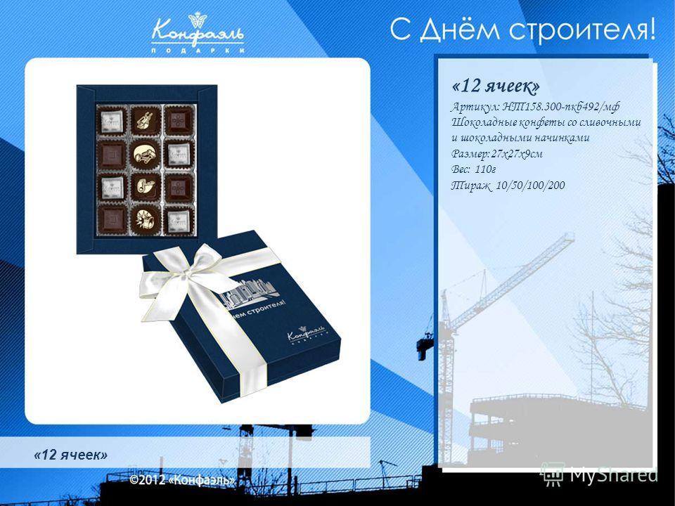 «12 ячеек» Артикул: НТ158.300-пкб492/мф Шоколадные конфеты со сливочными и шоколадными начинками Размер:27х27х9см Вес: 110г Тираж 10/50/100/200
