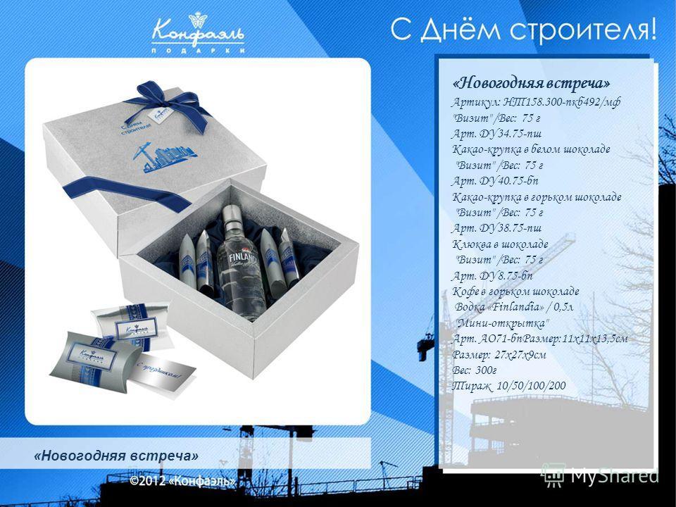 «Новогодняя встреча» Артикул: НТ158.300-пкб492/мф