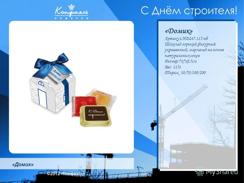 «Домик» Артикул:НД247.115-пб Шоколад горький фигурный украшенный, мармелад на основе натуральных соков Размер:7х7х8,5см Вес: 115г Тираж 10/50/100/200