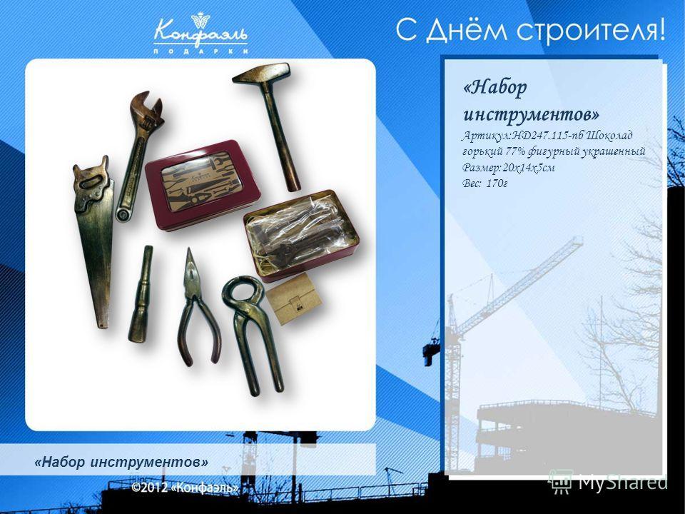 «Набор инструментов» Артикул:НД247.115-пб Шоколад горький 77% фигурный украшенный Размер:20х14х5см Вес: 170г