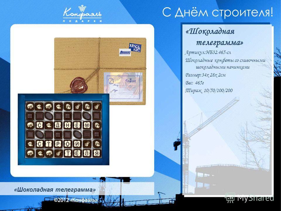«Шоколадная телеграмма» Артикул:НБ32.465-сл Шоколадные конфеты со сливочными шоколадными начинками Размер:34х 28х 2см Вес: 465г Тираж 10/50/100/200