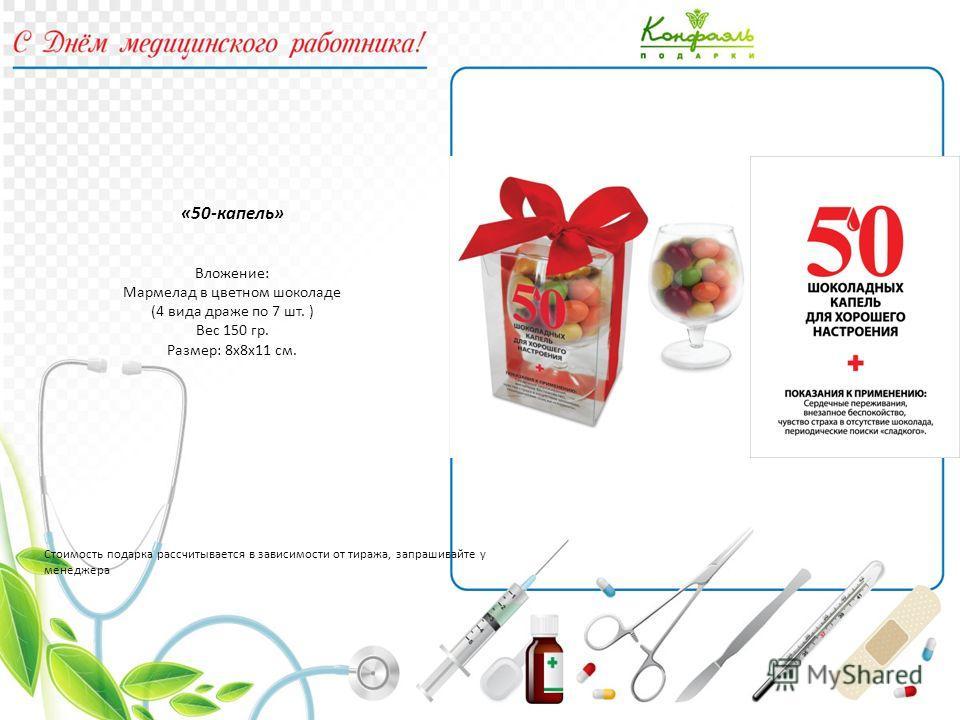 «50-капель» Вложение: Мармелад в цветном шоколаде (4 вида драже по 7 шт. ) Вес 150 гр. Размер: 8х8х11 см. Стоимость подарка рассчитывается в зависимости от тиража, запрашивайте у менеджера
