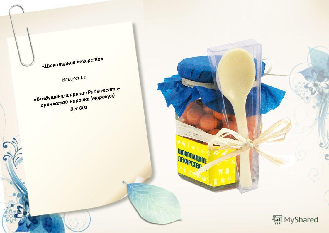 «Шоколадное лекарство» Вложение: «Воздушные шарики» Рис в желто- оранжевой корочке (маракуя) Вес 60г