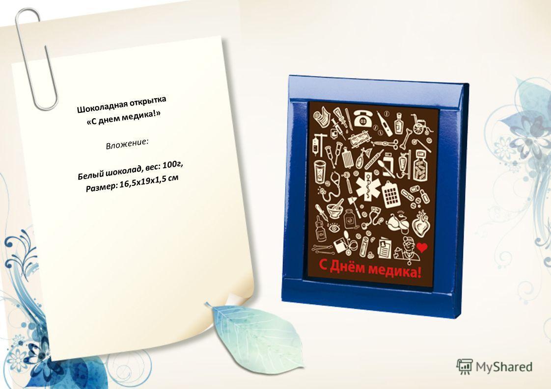 Шоколадная открытка «С днем медика!» Вложение: Белый шоколад, вес: 100г, Размер: 16,5х19х1,5 см